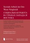 Soziale Arbeit im Ost- West-Vergleich СОЦИАЛЬНАЯ РАБОТА В СТРАНАХ ЗАПАДА И ВОСТОКА